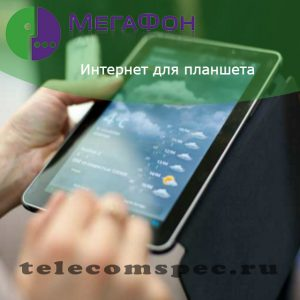 Интернет Мегафон для планшета тарифы: разновидности тарифов