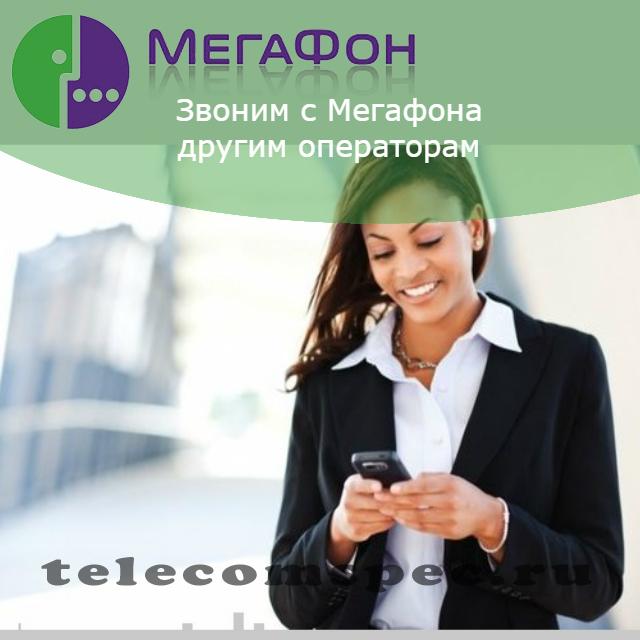 Как с Мегафона позвонить оператору МТС, на Билайн, Теле2
