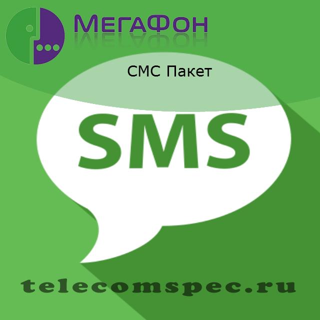 Мегафон смс пакет: как подключить безлимитные смс Мегафон