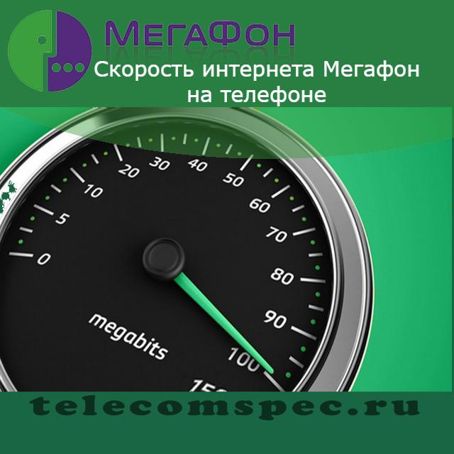 Как проверить скорость интернета Мегафон на телефоне