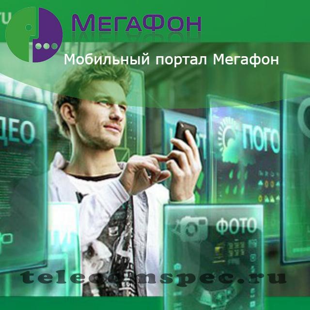 Что такое мобильный портал мегафон: методы отключения