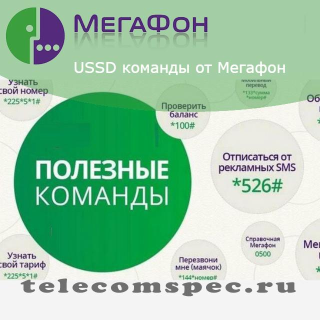 USSD команды мегафона: короткие номера, список команд