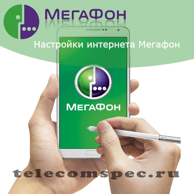 Настройки интернета мегафон: запрос настроек