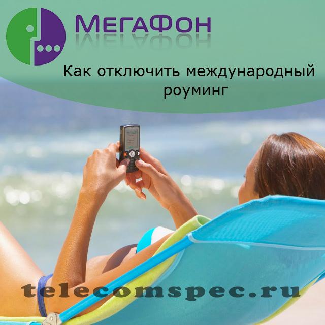 Как отключить международный роуминг Мегафон с телефона
