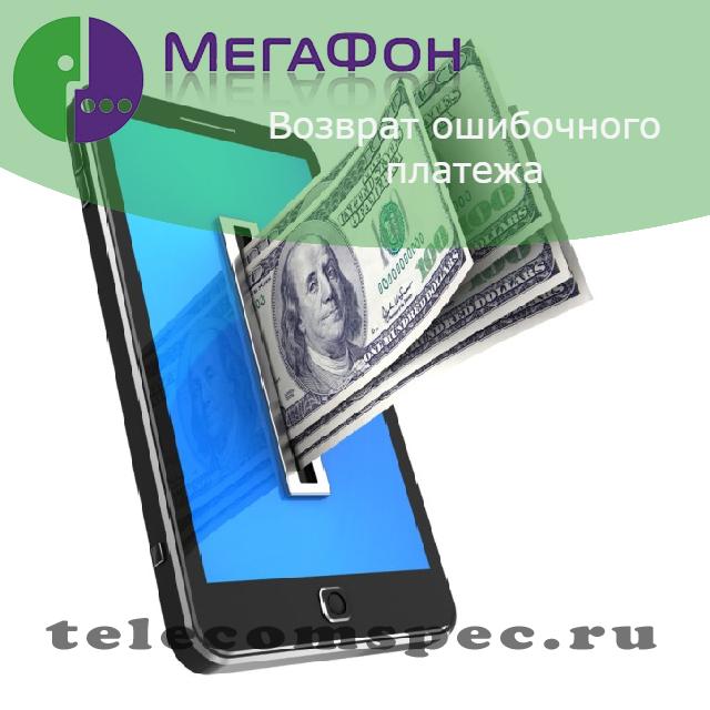Возврат ошибочного платежа Мегафон: как вернуть деньги