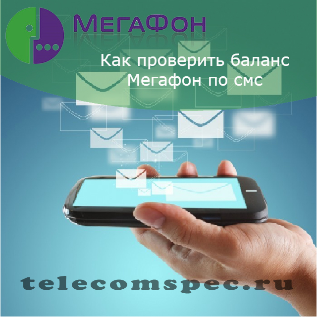 Как проверить баланс Мегафон по смс: как проверить мегафон
