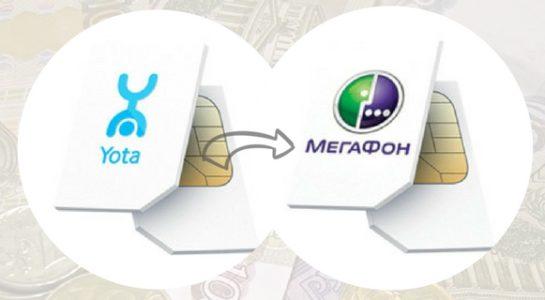 Как с йоты перевести деньги на Мегафон: как перекинуть деньги