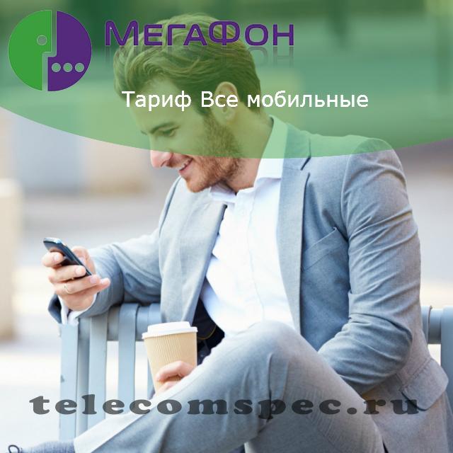 Тариф все мобильные Мегафон: описание и рекомендации