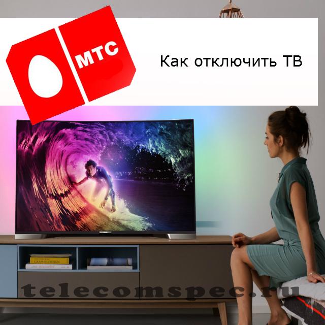 Отключить МТС ТВ: мобильное ТВ на телефоне, как подключить