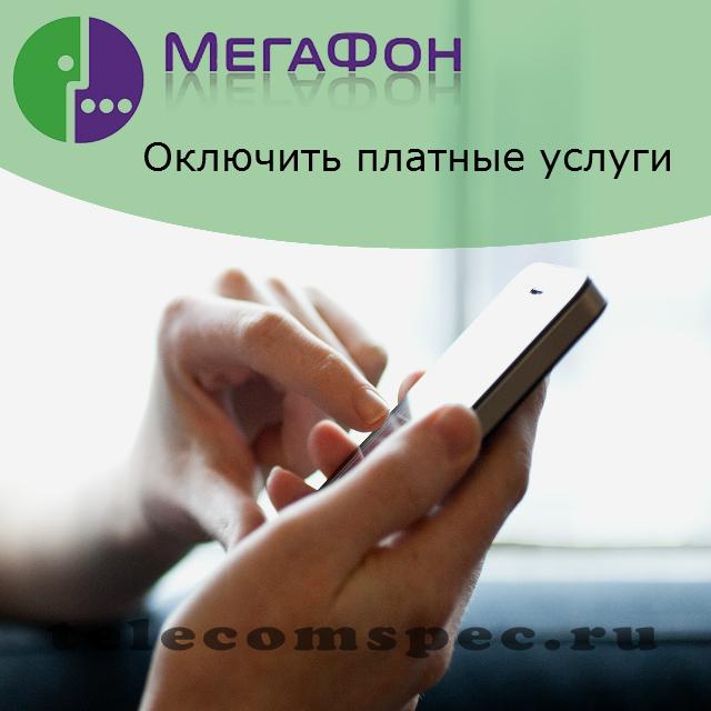 Мегафон отключить платные услуги: как отключить опцию вокруг света