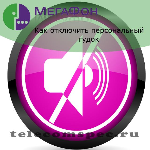 Как отключить персональный гудок на Мегафоне: услуга Замени гудок