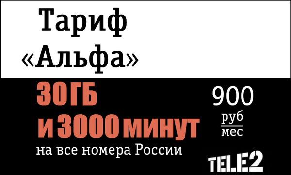 Тарифный план «Альфа» от оператора Tele2 — идеал для корпоративных абонентов