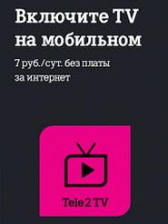 Современное телевидение на экране смартфона с услугой «Теле2 Т