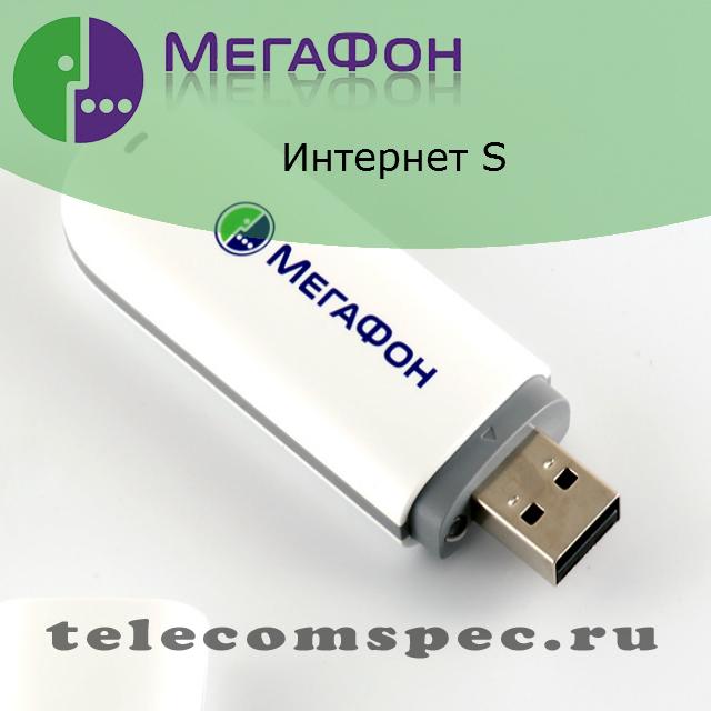 Мегафон интернет S: описание тарифа, как подключить и отключить