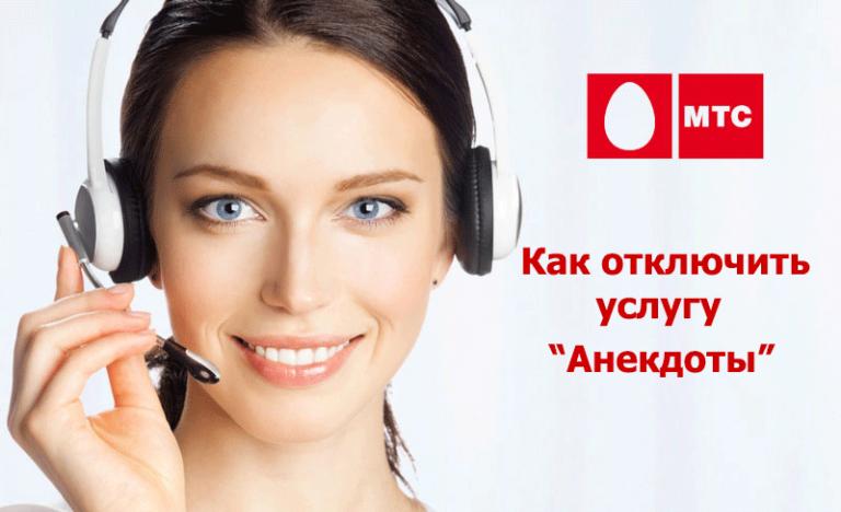 Оператор мтс: связь с оператором, для связи с оператором