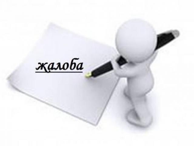 Мтс написать жалобу онлайн: мтс официальный сайт написать жалобу