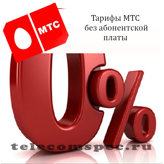 Тарифы МТС без абонентской платы: самый дешевый тариф