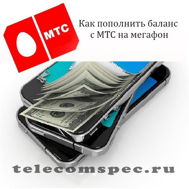 Как перевести деньги с мтс на мегафон: пополнить счёт