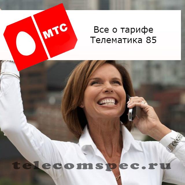 Все о предложении тарифа Телематика 85 МТС