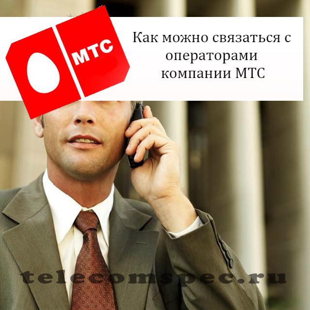 Как позвонить оператору МТС, номер службы поддержки