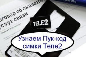 Способы получения информации о PUK-коде симки Теле2