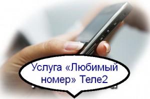 Экономим на звонках близким с услугой Теле2 «Любимый номер»