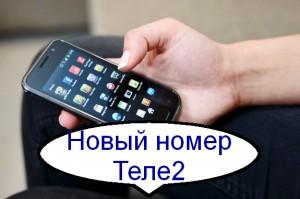 Оповещаем всех о своем другом номере с услугой Теле2 «Новый номер»