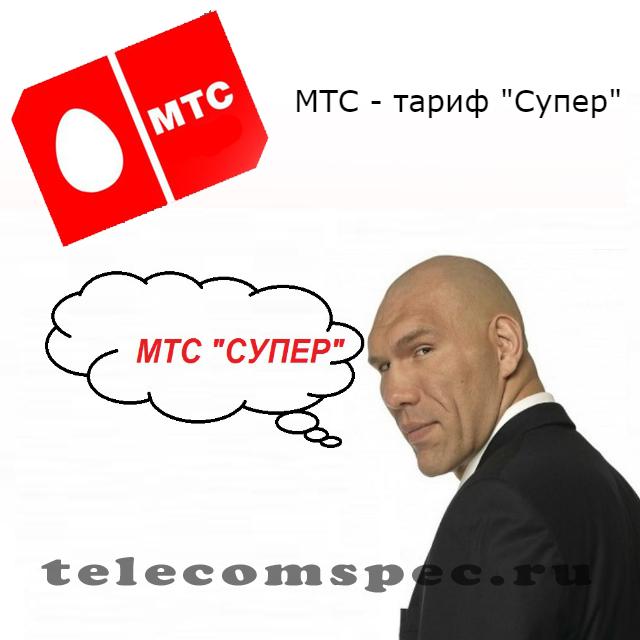 Тариф Супер МТС: как подключить или отключить