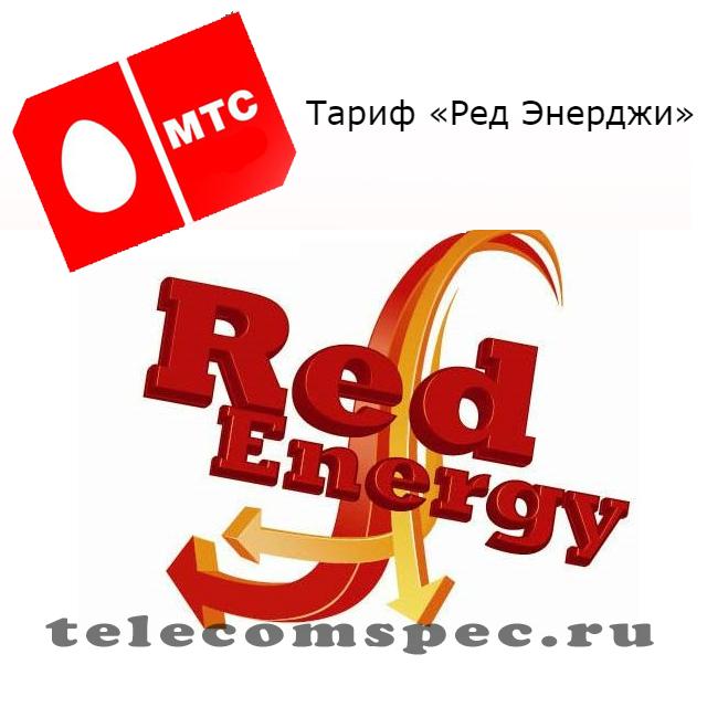 Тарифный план Ред Энерджи МТС: цены, особенности подключения