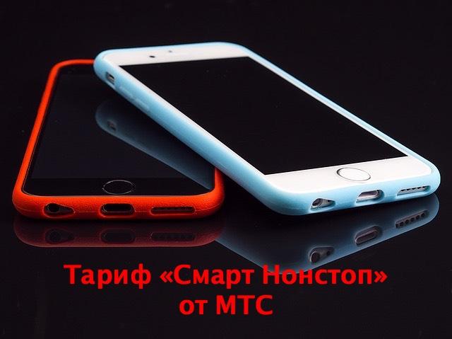 Тариф non stop от МТС: характеристики и особенности