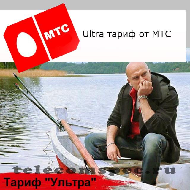 Тариф Ультра от МТС: основные характеристики, отзывы