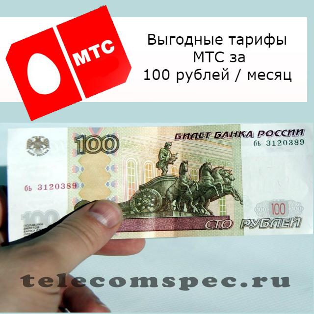 МТС тариф за 100 рублей в месяц: список тарифов