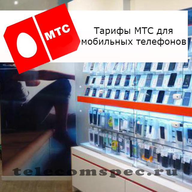 Тарифы МТС для мобильных телефонов: лучшие линейки планов