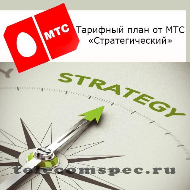 Тарифный план МТС Стратегический: описание, стоимость