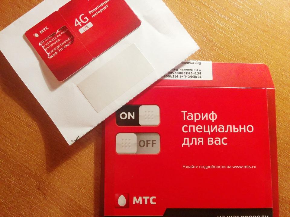 МТС тариф специально для вас: описание, подключение