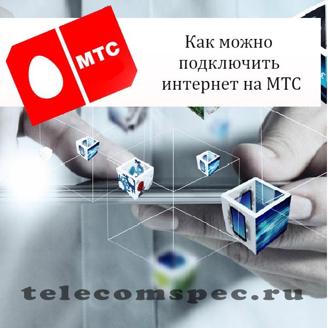 Интернет МТС на телефон: домашний интернет, как убрать интернет