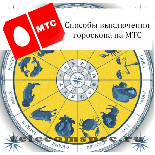 Как отключить гороскоп на МТС: информация как отключить гороскоп