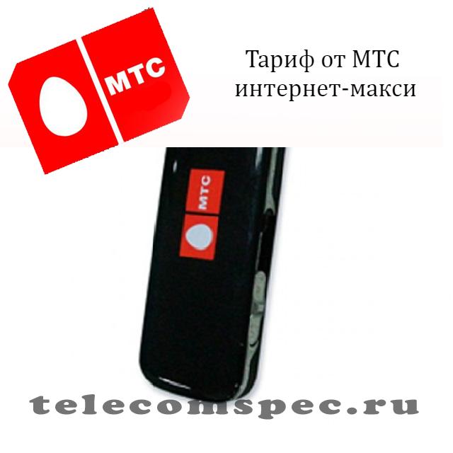 МТС макси интернет: интернет макси от МТС информация