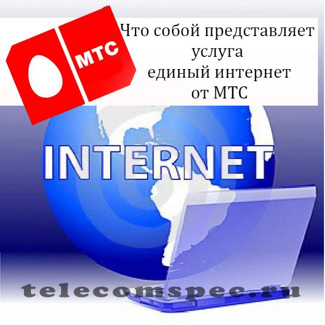 Единый интернет МТС: что такое единый интернет от МТС
