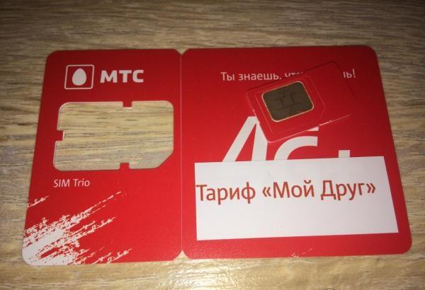 МТС тариф Мой друг: информация о подключении
