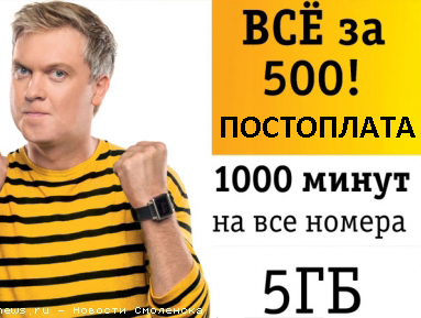 Постоплатный тариф Билайн все за 500