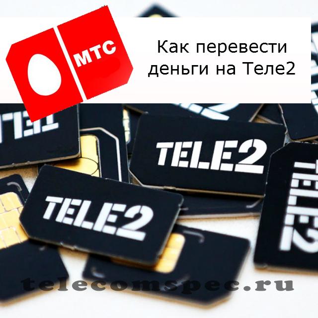 Как перевести деньги с МТС на Теле2: как перекинуть, как положить
