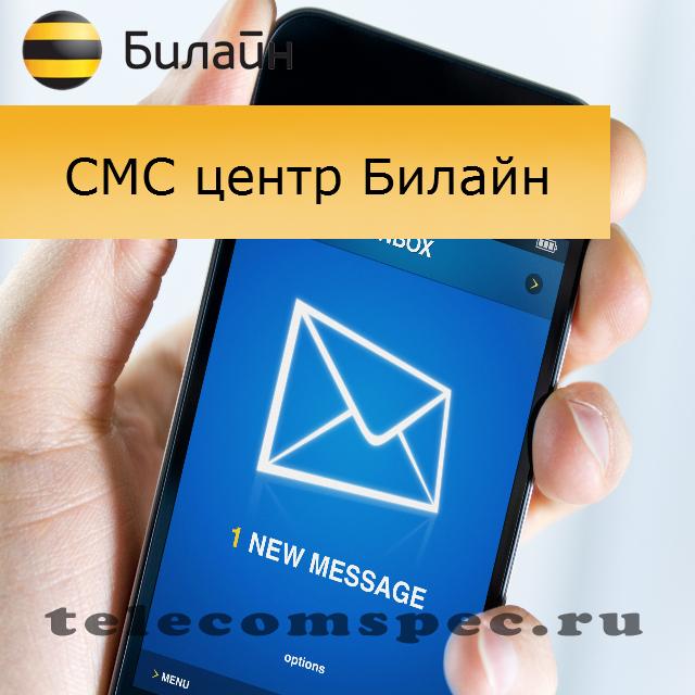 СМС центр Билайн: какой номер центра сообщений Билайн