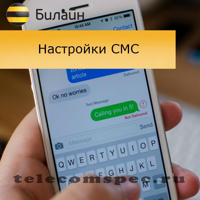Билайн настройки СМС: как получить настройки СМС центра Билайн