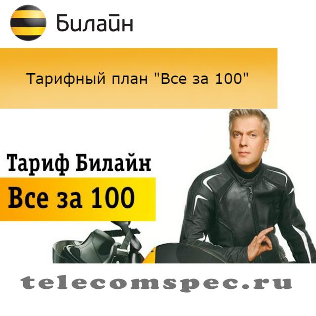 Тариф всё за 100 Билайн, тариф всешечка: подключение, описание
