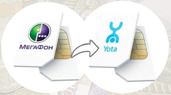 Как с Мегафона перевести деньги на Yota: как набрать команду