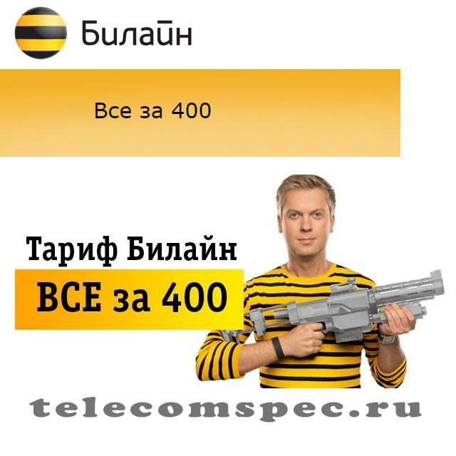 Тариф Билайн все за 400: описание, подключение, стоимость