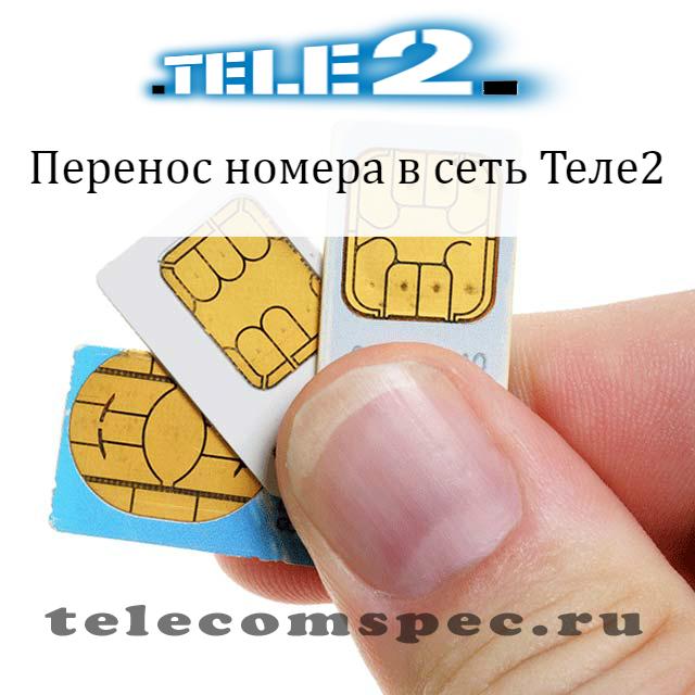 Перейти на теле2 со своим номером: сохранить номер