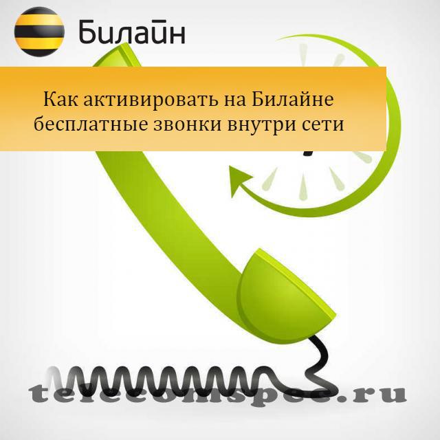 Билайн бесплатные звонки внутри сети: как подключить