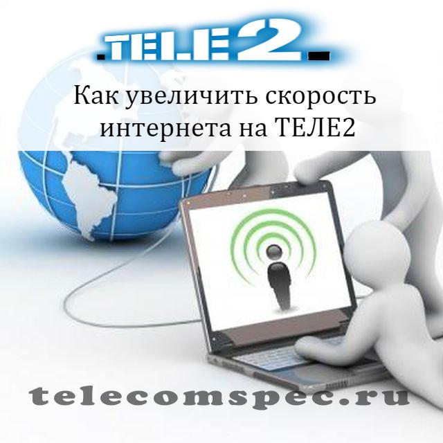 Как на ТЕЛЕ2 продлить трафик: пополнить мегабайты